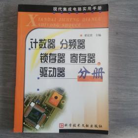 数字单元电路 转换电路分册