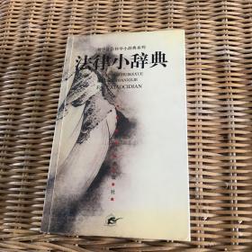 法律小辞典——哲学社会科学小辞典系列
