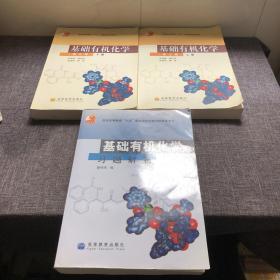 基础有机化学(第三版)上下册:普通高等教育十五国家级规划教材