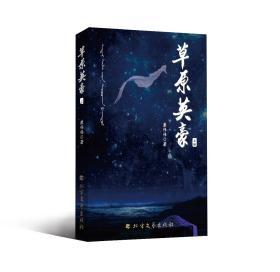 草原英豪 康伟伟著 正版书籍 小说畅销 北方文艺出版社