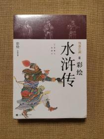 快意江湖 彩绘水浒传(2册)
