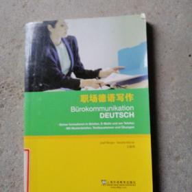职场德语写作