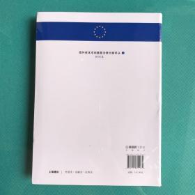欧盟证券监管法规汇编(中英文对照本)(塑封全新)