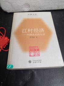 江村经济:中国农民的生活 中国文库.(馆藏)