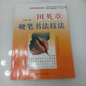 华夏万卷·田英章教你写一手好字:硬笔书法技法