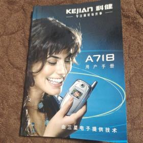 科健A718手机用户手册