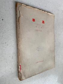 歌谣(合订本)第三册 (影印本)