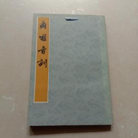 尔雅音训(上海古籍出版社  1983年5月一版一印 竖版繁体)