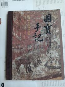 国宝手记 陕西历史博物馆珍品