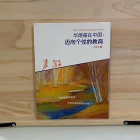 华德福在中国:迈向个性的教育(20年践行珍藏版)