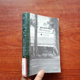 金丝雀:曼斯菲尔德短篇小说选