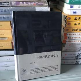 中国近代思想史论