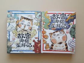 故宫御猫夜游记(全1-10册)两盒 精装本