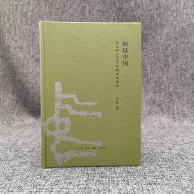 许宏签名钤印《何以中国:公元前2000年的中原图景》(精装)