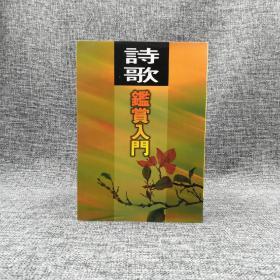 台湾万卷楼版  魏饴《詩歌鑒賞入門》