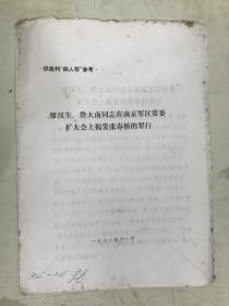 """供批判""""四人帮""""参考:廖汉生、詹大南同志在南京军区常委扩大会上揭发张春桥的罪行"""
