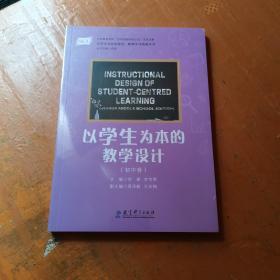 以学生为本的课堂:教师学习指南丛书以学生为本的教学设计(初中卷)未拆封