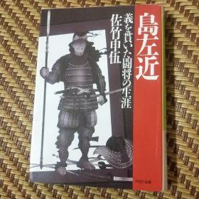 日文原版】岛左近 义を贯いた闘将の生涯