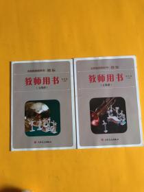 义务教育教科书:音乐 教师用书(五线谱)四年级 上下(无光盘)