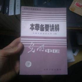 高等中医函授教材:本草备要讲解(上)