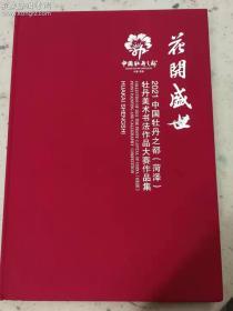 花开盛世一2021中国牡丹之都(菏泽)牡丹美术书法作品大赛作品集