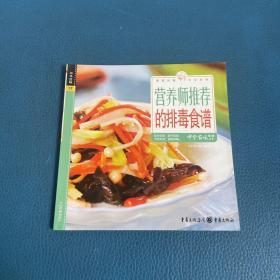 中华百味 营养师推荐的排毒食谱