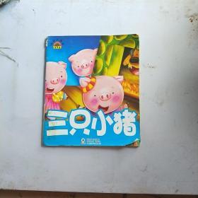 宝宝大画书/草莓派/三只小猪