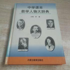中学课本教学人物大辞典 4