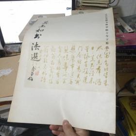 吴玉如书法选