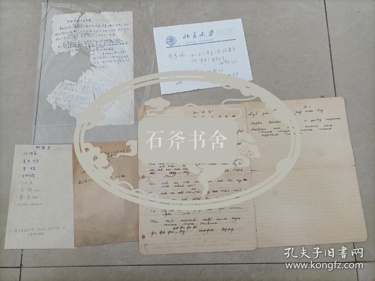 国学大师丶季羡林先生 手稿一组