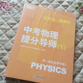 中考物理提分导师(1)【未开封,全2册】