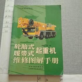 轮胎式·履带式起重机维修图解手册