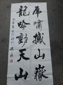 深圳千秋书画社社长。 中华文化艺术交流协会保安会会长赵之环作品一幅