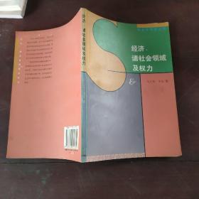 经济、诸社会领域及权力(第2卷):韦伯文选第二卷