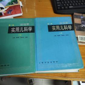实用儿科学(上)   第6版  精