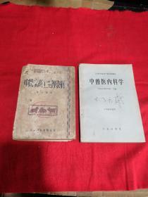 中兽医内科学,中国家畜主要传染病(两本合售)
