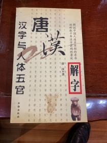 唐汉解字:汉字与人体五官