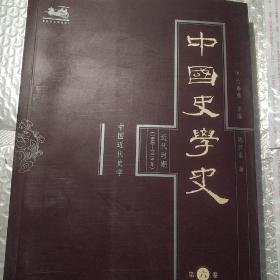 中国史学史(第6卷)