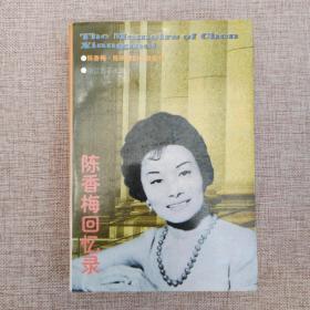 陈香梅回忆录