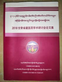 2018甘肃省藏医药学术研讨会论文集