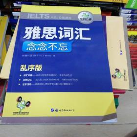 雅思词汇念念不忘 乱序版+便携版听力口语阅读写作分类英语词汇 华研外语(套装共3册)
