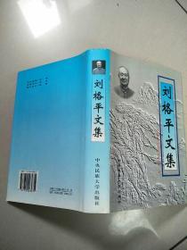 刘格平文集    原版内页全新