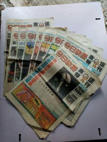 今日快报(奥运特刊)共九期、每期八版