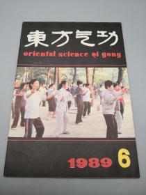 东方气功1989年6