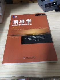 管理教材译丛·领导学:在实践中提升领导力(原书第7版)