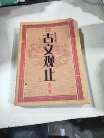 白话全解:古文观止(中华大字版)