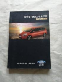 福特S-MAX东主手册