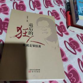 最后的狂人:我就是邹恒甫