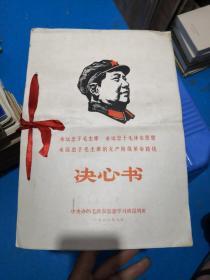 文革(决心书)(1968年)8开8页 封面毛主席军装头像  品如图