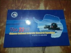 中国第22次南极考察 纪念封